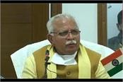 another step of haryana government regarding collector rate