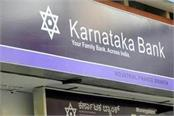 karnataka bank s third quarter net profit of rs 135 67 crore