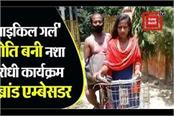 cycle girl jyoti becomes brand ambassador of anti drug program