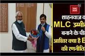 how bjp made shahnawaz an mlc candidate