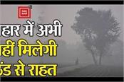 no relief from cold in bihar