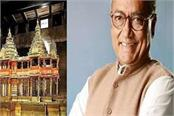 digvijay donated 1 11 111 rupees for the construction of ram temple
