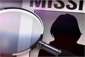 married missing under suspicious circumstances case registered