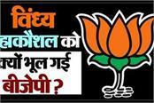 sometimes mahakaushal vindhya used to form government