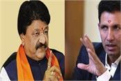 jitu patwari targets kailash vijayvargiya and jitu patwari