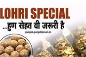 lohri special   health is also important