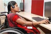 government has issued more than 3500 jobs for differently abled people