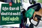 petrol and diesel prices may be on record increase
