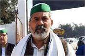 rakesh tikait said  farmers ready for demonstration by may 2024