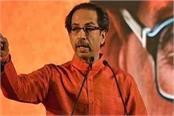 maharashtra chief minister uddhav thackeray said