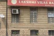 lakshmi vilas bank merges dbs with delhi high court