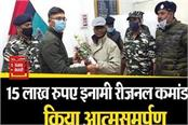 regional commander surrenders rs 15 lakh prize money