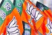 haroli district council omkar nath vijay