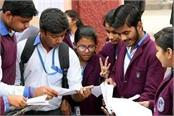 10th 12th exam datesheet released see full schedule