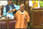 yogi government s love jihad bill passed by voice vote in up assembly