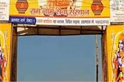 magh mela anmol ram naam money is depositing devotees in the bank