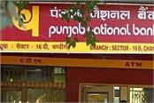 peon recruitment in punjab national bank