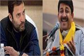bjp mp manoj tiwari caught calling rahul gandhi an agent of china