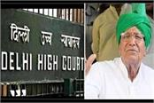 former haryana chief minister op chautala gets relief from delhi high court
