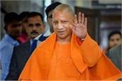 cm yogi will gift gorakhpur inaugurate 61 million development projects