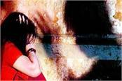 rape from minor girl accused arrested