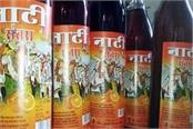 now himachali nati will not be seen on the label of country liquor