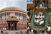 uproar in parliament and legislatures  waste of time money and dignity