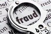 serious fraud in govt jobs strict action needed against the guilty