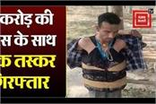 a smuggler arrested with hashish of 6 crores