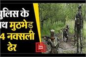 encounter between police and naxalites in gaya