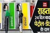 petrol diesel prices reduced after 24 days know today new prices