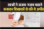 students appealed to teachers for pass in exams