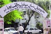 bl meena removed from the post of administrator of shia waqf board