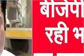 satpal raizada accuses bjp of discrimination in religious programs