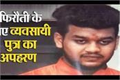 son of textile businessman kidnapped in kishanganj