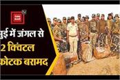 2 quintals of explosives recovered from the forest in jamui
