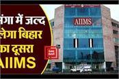 bihar s second aiims to open soon in darbhanga