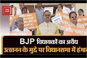 uproar in the assembly on the issue of illegal mining of bjp mla