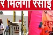 subhash sudha inaugurates gas plant