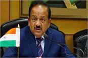 covid 19 epidemic in india is heading towards elimination harsh vardhan