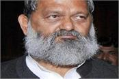anil vij statement regarding false news