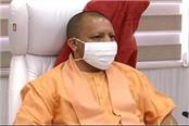 yogi government deployed 59 nodal officers in 75 districts of up