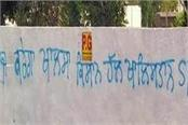 khalistan slogans written in shri anandpur sahib on baisakhi