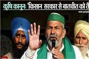 farmers ready for talks when government is called rakesh tikait