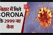 2999 new patients of corona found in bihar