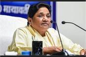 mayawati s demand  government s efforts for corona victims