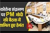 hemant attended the pm meeting on corona