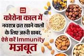 important news for those observing navratri fast in corona period