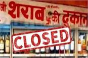 up panchayat elections liquor shops will remain closed