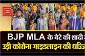 corona guideline stripped in marriage of bjp mla s son